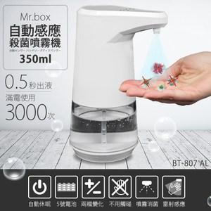現貨【Mr.Box】紅外線全自動感應酒精專用殺菌淨手噴霧機BT-807 AL-1入