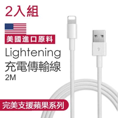 iPhone充電線 (2公尺) 傳輸線 Lightning 對 USB 連接線(2入組)