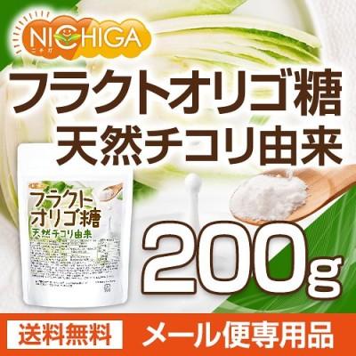 フラクトオリゴ糖 200g 天然 チコリ由来 【メール便専用品】【送料無料】 [05] NICHIGA(ニチガ)