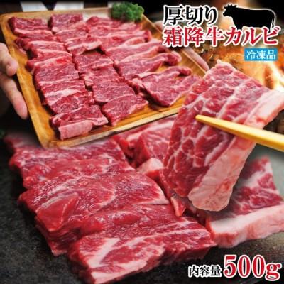 厚切り霜降り牛肉カルビ500g冷凍 米国産 焼肉 和牛や国産に負けない味わい