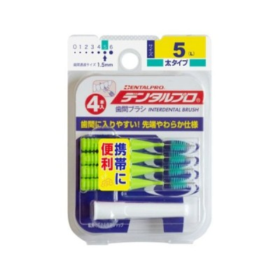 デンタルプロ 歯間ブラシ I字型 サイズ5 (L) 4本入 (ゆうパケット配送対象)