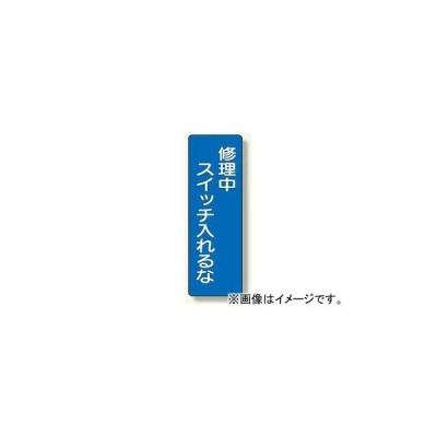ユニット/UNIT 短冊型標識 修理中スイッチを入れるな 品番:359-63
