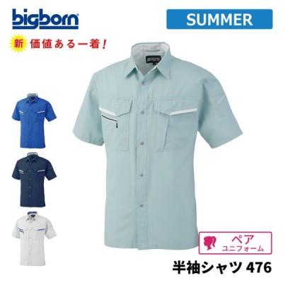 シャツ 半袖 メンズ 夏用 静電気帯電防止 作業服 作業着 ビッグボーン 476