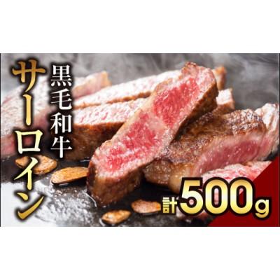 川合精肉店黒毛和牛(福島牛)サーロインステーキ用