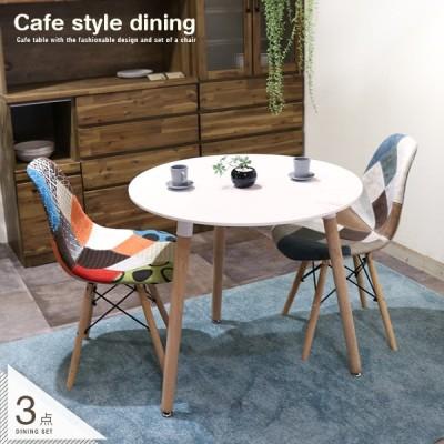 ダイニングテーブルセット 2人 円形 丸テーブル 天板 ホワイト イームズ テーブル チェア セット おしゃれ パッチワーク デザイナーズ家具 リプロダクト gkw