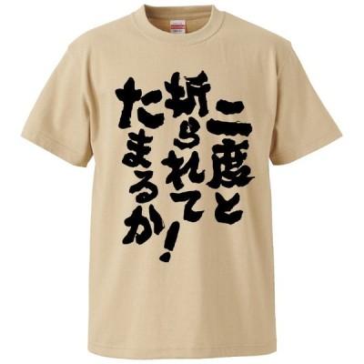 おもしろTシャツ 二度と折られてたまるか ギフト プレゼント 面白 メンズ 半袖 無地 漢字 雑貨 名言 パロディ 文字