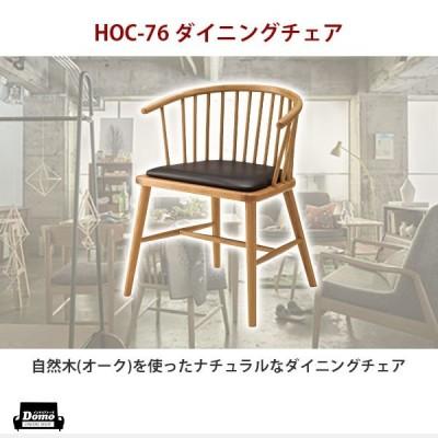 チェア 椅子 ダイニングチェア (1脚)hoc-76 送料無料 格安家具通販