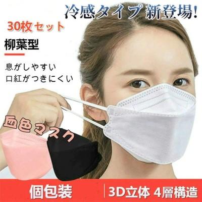 冷感 不織布 マスク 柳葉型 4層構造 3D立体形男女兼用 飛沫防止 感染予防口紅付きに