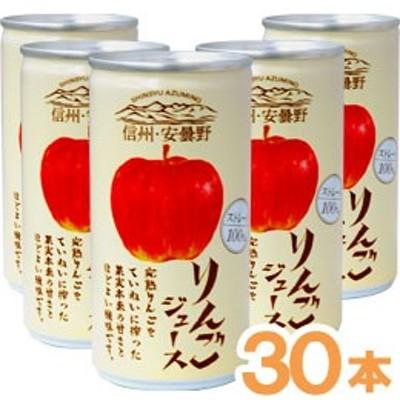 信州安曇野りんごジュース(190g×30本)【ゴールドパック】