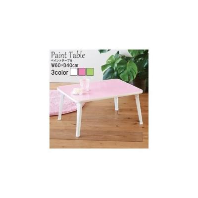 ds-1074495 ペイントテーブル(パステルピンク) 幅60cm 机/折りたたみテーブル/ローテーブル/子供/キッズ/完成品/NK-6040