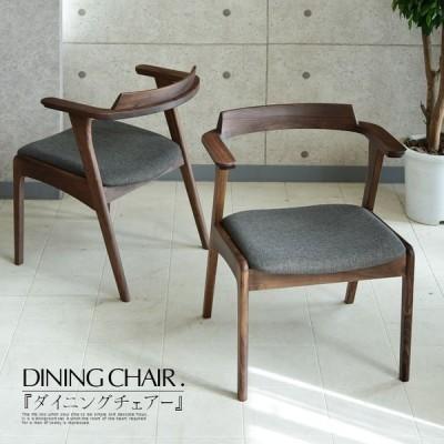1脚販売 ダイニングチェア 木製 完成品 椅子  アームチェア 北欧 ウォールナット ファブリック 高級家具 無垢 モダン シンプル