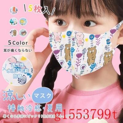 5枚入りマスク夏用マスク冷感マスク接触冷感涼しいマスククールひんやり子供用冷たいUVカット洗える布マスク超薄い通気性可愛い蒸れない