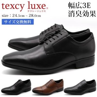 ビジネスシューズ メンズ 革靴 ストレートチップ 黒 テクシーリュクス texcy luxe TU-7009 TU-7010 TU-7011 平日3~5日以内に発送 プレー