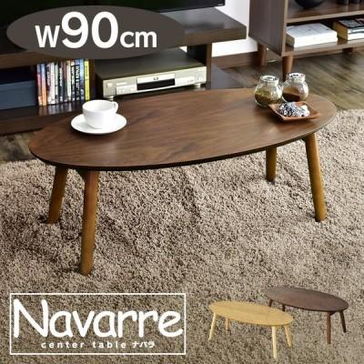アウトレット テーブル おしゃれ 折りたたみ ローテーブル カフェ リビング シンプル オーバルテーブル 収納 ナバラ 北欧 プレゼント