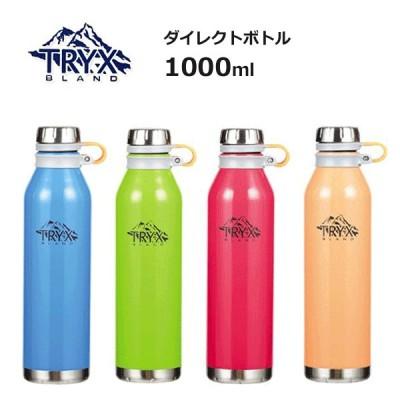 ダイレクトボトル 1000ml パール金属 トライエックス / ボトル 水筒 1L 保温 保冷 ブルー グリーン レッド 青 緑 赤 /
