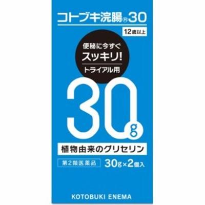 【コトブキ浣腸30 30gx2 第2類医薬品 4987388013210】