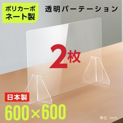 あすつく 2枚組 日本製 透明アクリルパーテーション W600xH600mm 板厚3mm 特大足付 飛沫感染予防卓上 仕切り板 衝立 クラスター拡大防止(fpc-6060-2set)
