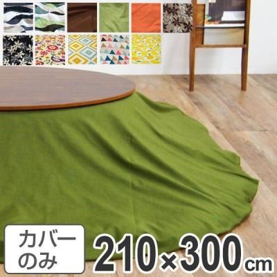 こたつ布団カバー 日本製 楕円型 ワイド 210×300cm ( コタツ布団カバー こたつ掛け布団カバー 国産 )