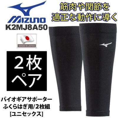 バイオギアサポーター ふくらはぎ用 ミズノ mizuno [K2MJ8A50]