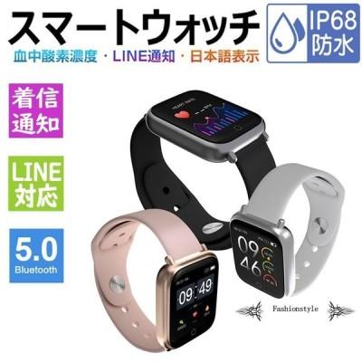 【限定特価】スマートウォッチ 腕時計 ブレスレットフル タッチスクリーン 血圧 心拍 IP68防水多機能 iphone android対応 LINE 着信通知 睡眠 歩数計 日本語表示