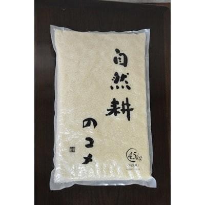 自然耕のコメ コシヒカリ白米(4.5kg)