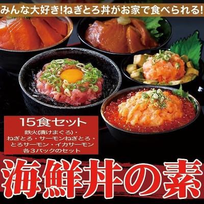 海鮮丼 詰合せ 大人気の海鮮丼をどっさり!計15食 ( マグロ漬け 3p+ネギトロ 3P+ サーモン ネギトロ 3p+ トロサーモン 3p+ イカサーモン 3P)
