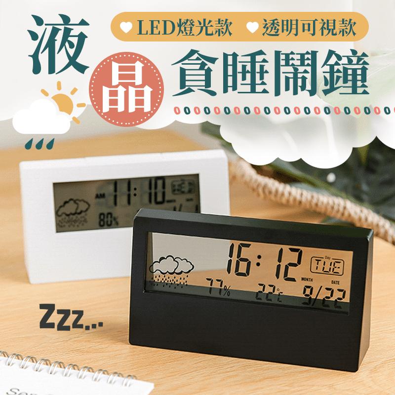 液晶貪睡鬧鐘 透視款 LED款 黑/白
