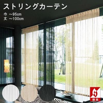 防炎 ストリング カーテン ひも のれん 幅50〜95cm・丈50〜100cmまで オーダー メイド 店舗 施設に