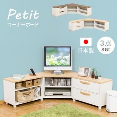 プティコーナーボード テレビボード コーナー テレビ台 TV台 TVボード 3点セット ローボード 木製 コーナーラック NK-PETIT-CN60