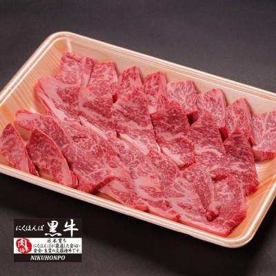 黒毛和牛焼肉用 300g