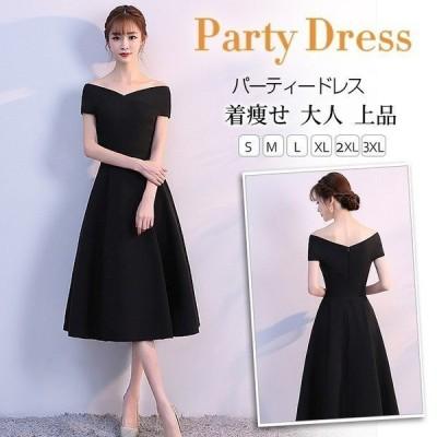 ワンピース ドレス オフショルダー 袖あり 半袖 無地 シンプル Aライン パーティー 膝丈 大きいサイズ TL-2332