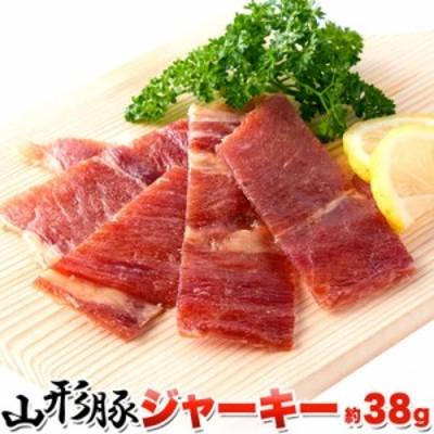 天然生活 SM00010384 旨味がギュッ!!銘柄豚を使用☆こだわりの山形豚ジャーキー約38g