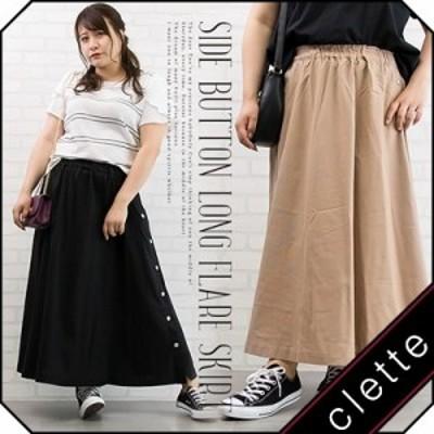 大きいサイズ/レディース/3L/4L/サイドボタンロングフレアスカート