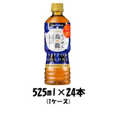 お茶飲料 にっぽん烏龍 ポッカサッポロ 525ml 24本 1ケース