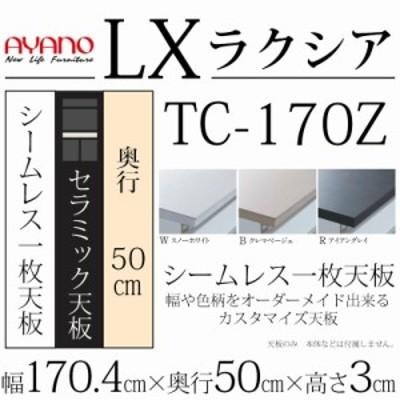 綾野製作所 LX ラクシア シームレス天板 (セラミック天板) 奥行50cmタイプ