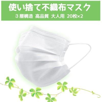 使い捨てマスク 不織布マスク 40枚(20枚入り×2セット) 大人用 三層構造 ウィルス対策 花粉対策 飛沫防止 品質保証 防護