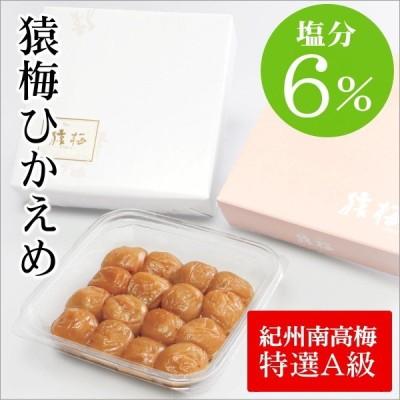梅干し 猿梅ひかえめ350g(ギフト対応)梅干しの最高品種・和歌山県産紀州南高梅