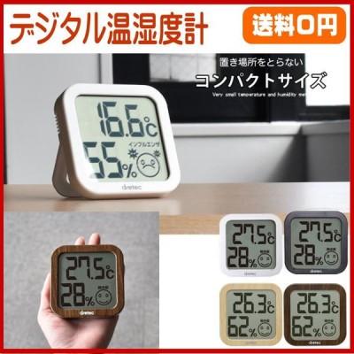 【メール便対応】 デジタル温湿度計・O-271・送料無料【温度計・湿度計・コンパクト・熱中症・インフルエンザ対策】