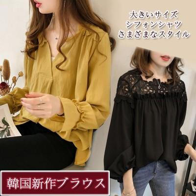 【送料無料】韓国ファッションの夏服新作ブラウス長袖トップス大きいサイズシフォンシャツさまざまなスタイル