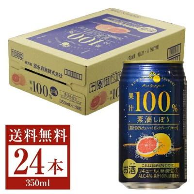 富永貿易 素滴しぼり 果汁100% チューハイ ピンクグレープフルーツ 350ml缶 24本 1ケース 送料無料(一部地域除く)