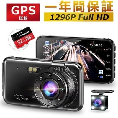 ドライブレコーダー 前後カメラ 2カメラ 1296P Full HD 1280万画素 4.0インチ 駐車監視 ループ録画 暗視機能 WDR 衝撃録画 常時録画 GPS搭載(b1jlyh18he)