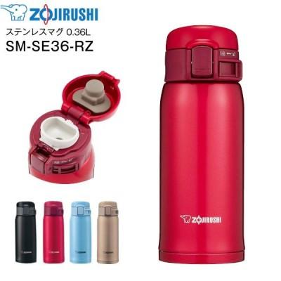 SMSE36RZ 象印 ステンレスマグボトル ステンレスボトル ZOJIRUSHI 水筒 0.36L(360ml) ガーネットレッド SM-SE36-RZ