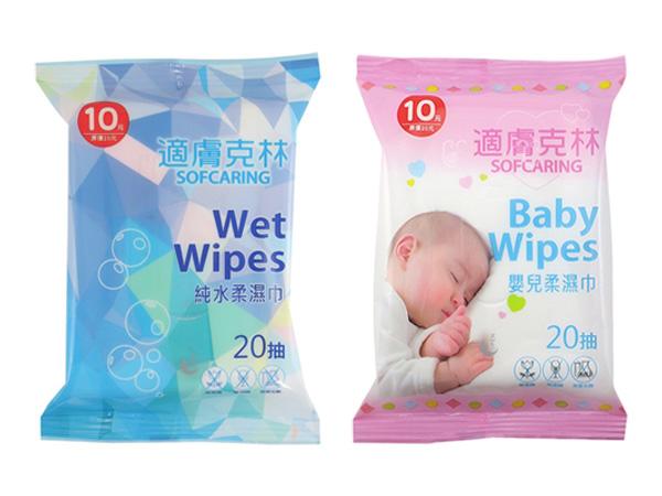 適膚克林~純水濕巾/嬰兒柔濕巾 20張入(隨身包) 款式可選【D095562】