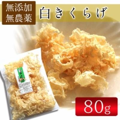 白きくらげ80g 無農薬 白木耳 銀耳 キクラゲ 食物繊維 海藻
