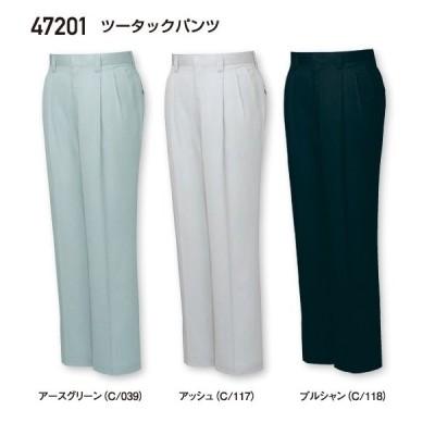 作業服・作業着 春夏 自重堂 47201 ツータックパンツ70cm〜88cm
