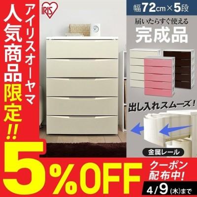 収納ケース 引き出し おしゃれ プラスチック チェスト アイリスオーヤマ 安い 収納ボックス 衣装ケース 北欧 安い 完成品 COD-725