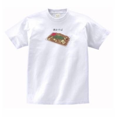 食べ物 野菜 Tシャツ 焼きそば 白