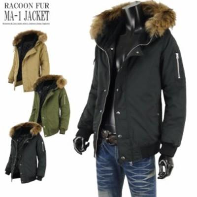 MA-1 中綿ジャケット メンズ 冬 ミリタリージャケット ラクーンファー リアルファー 撥水加工 R011108-06