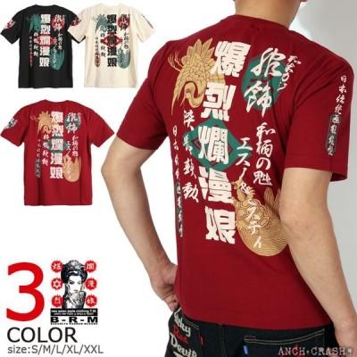 爆烈爛漫娘 御朱印風 鶴亀 和柄 半袖 Tシャツ RMT-305 ばくれつらんまんむすめ エフ商会