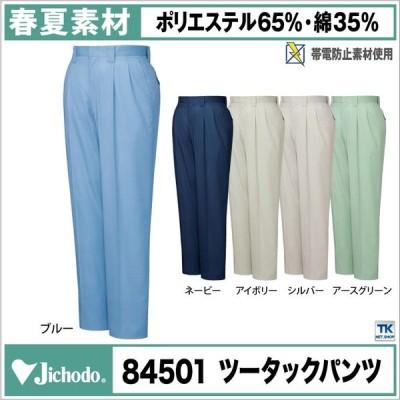 スラックス/作業服 作業着 自重堂 作業ズボン ライトツイル ツータックパンツ jd-84501